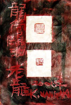 龍管臨池/老龍 篆刻