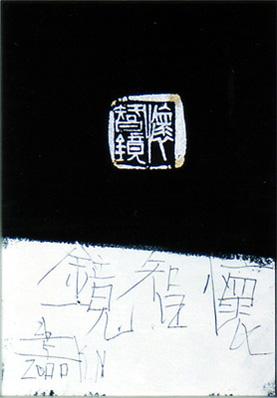懐智鏡 篆刻