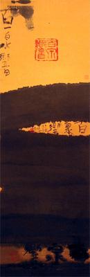 百泉響 篆刻