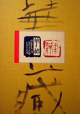 華蔵 篆刻