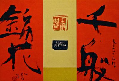 千般錦花 篆刻