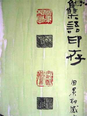 性霊集語石章二方 (拡大図)