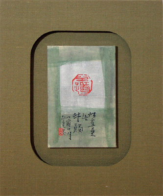 牛躅 篆刻