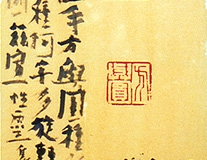 性霊集 篆刻
