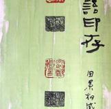 性霊集語石章二方 篆刻