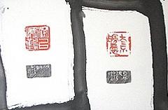 性霊集語 篆刻