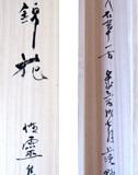 千般錦花 箱書き 篆刻