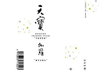薫寿堂 商品名書体