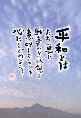 千光寺 ポストカード 鰯雲(大野)