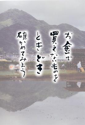 千光寺 ポストカード 田植の頃(納)