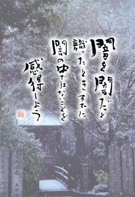 千光寺 ポストカード 飛雪弁天