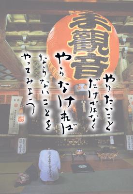 千光寺 ポストカード 本堂 外陣より内陣を見る