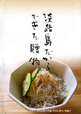 田中水産商品チラシ