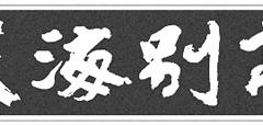 洲本温泉海月館 天海別亭 ロゴ