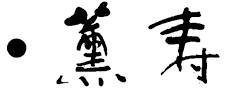 薫寿堂 社名ロゴ書体