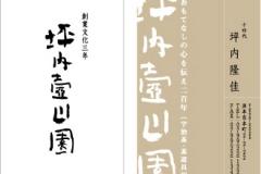 坪内壺山園 社名ロゴ書体