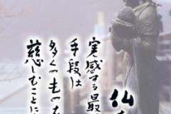 千光寺 ポストカード 石造観世音菩薩立像