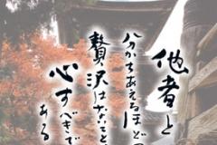 千光寺 ポストカード 本堂 擬宝珠匂欄と三重塔