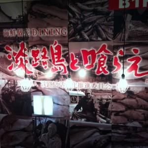 淡路島と喰らえ 新宿歌舞伎町店