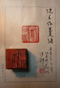 日本篆刻展作品制作Ⅳ