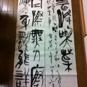 楷書から篆書まで色々な手本