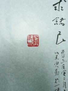七分角 青田石『求諸己』篆刻作品