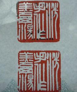 『洗手作羹湯』篆刻作品 補刀印影