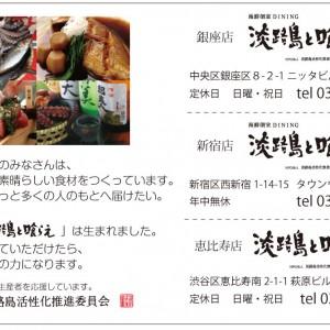 『淡路島と喰らえ』銀座店オープン!!!