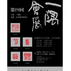 第19回 一隅会展 in大阪天神橋