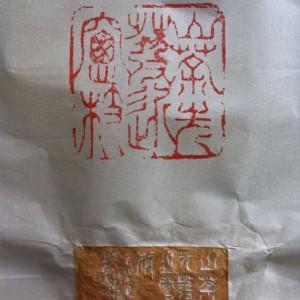 篆刻美術館 第三回日本篆刻家協会役員展