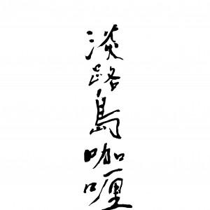 淡路島カレーロゴ作成