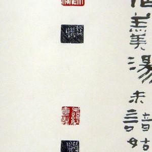 日本篆刻展