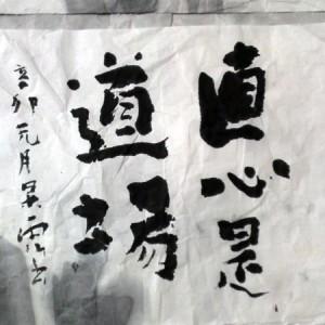 南岳裕史・南岳杲雲 父子展 最終作品