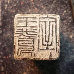篆刻『王鵞室主』朱文印作成