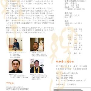 書と茶の湯と能 和文化の集い 高野山東京別院