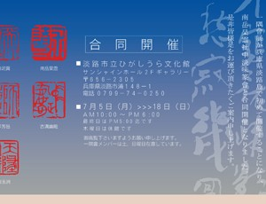 篆刻・書画 南岳杲雲展2010 第18回一隅会展 2010淡味篆會展