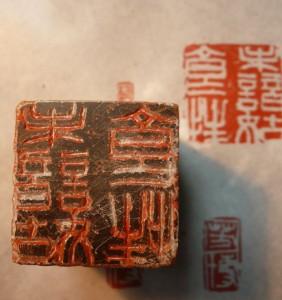日本篆刻展 印制作過程