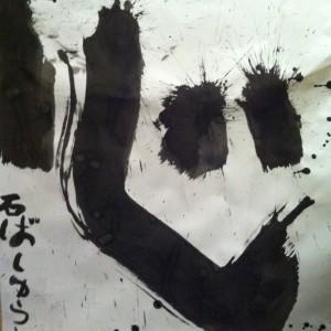 墨に遊ぶ子供たち展2012