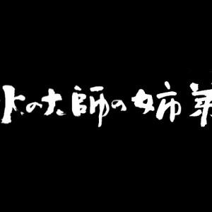 漢字デザインの仕事