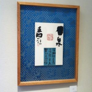 南岳杲雲・淡味篆會展2011明日から三日間