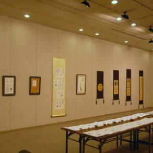 篆刻・書画 第18回一隅会展・2010淡味篆會展 開催