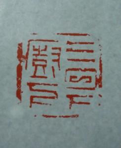 日本篆刻展 印制作過程Ⅲ