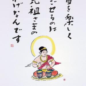 高野山真言宗 伝道ポスター・絵はがき