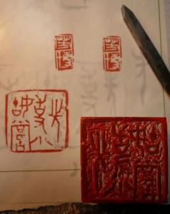 日本篆刻展・印制作過程