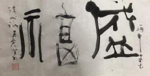 増上寺教室からの忘年会