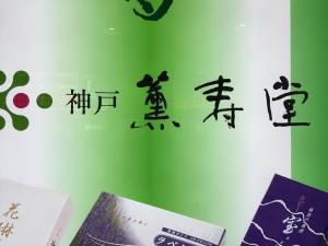 薫寿堂さんの看板